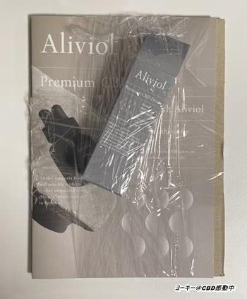 Aliviol(アリビオール)CBDオイルの口コミ評判と購入レビュー