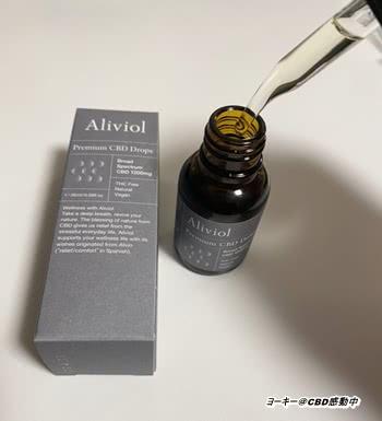 Aliviol(アリビオール)CBDオイル評価