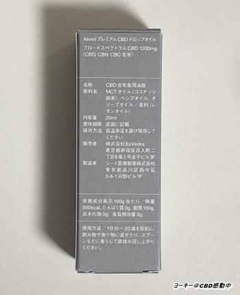 Aliviol(アリビオール)CBDオイル原材料