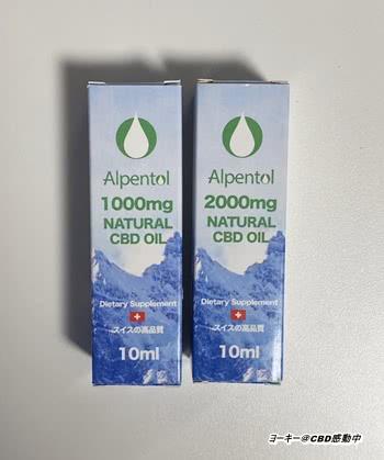 アルペントル(Alpentol)CBDオイル口コミ評判と購入レビュー