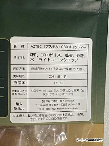 アステカ(AZTEC)CBDキャンディ原材料