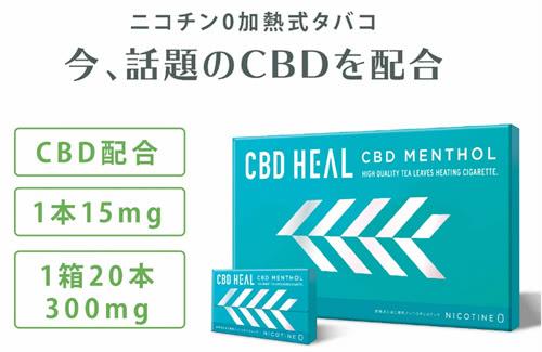 CBDヒール公式バナー