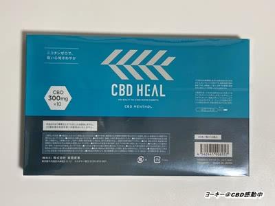 【CBDと茶葉】アイコス対応CBDヒール裏面パッケージ