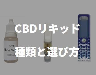 VAPE【CBDリキッド】の種類と選び方|濃度はどれがいい?