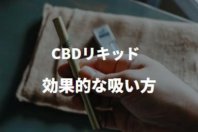 CBDリキッド効果的な吸い方
