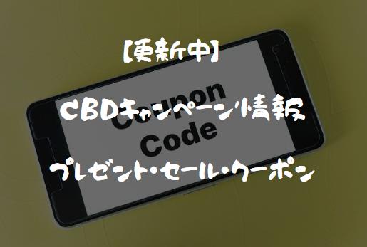 CBDプレゼント・セール・キャンペーン情報まとめ
