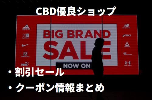 CBD商品の割引セール、クーポン情報まとめ