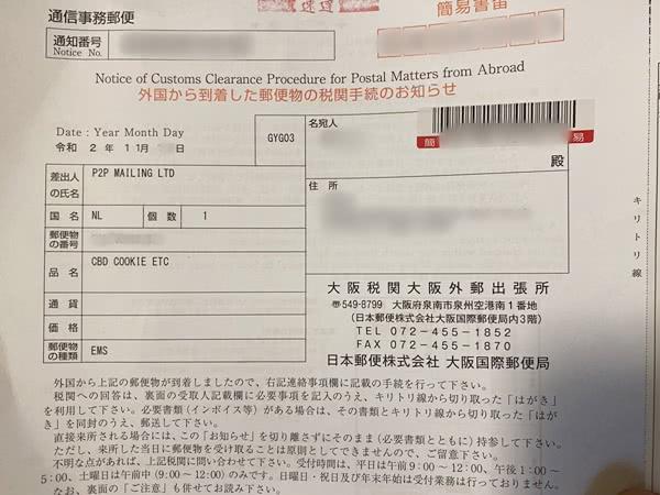 CBD輸入時に税関から送られてきた書類