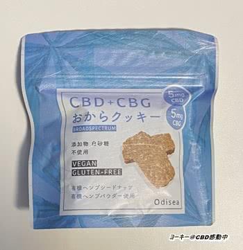 Odisea(オディセア)CBG配合のCBDクッキー口コミ評判と購入レビュー