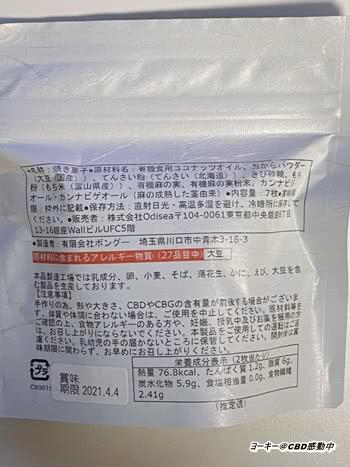 Odisea(オディセア)CBG配合のCBDクッキー原材料