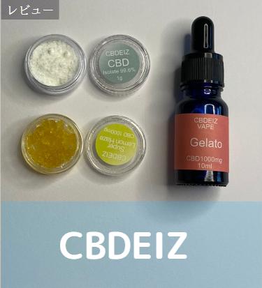 CBDEIZさんのCBD商品レビュー/吸いやすさ抜群&味も最高