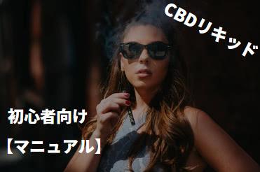 CBDリキッド初心者向けマニュアル