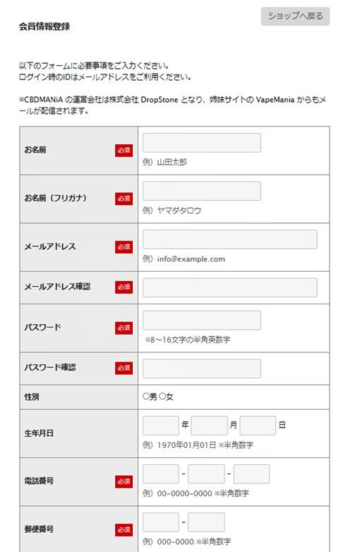 CBDマニア会員登録入力フォーム