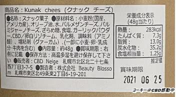 CBDNeige(CBDネージュ)【Kunak cheese】クナック チーズ原材料