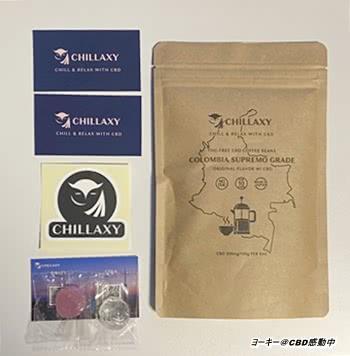 チラクシーCBDコーヒーのクチコミ評価と感想レポート