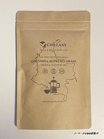 チラクシーCBDコーヒー口コミ評判と購入レビュー