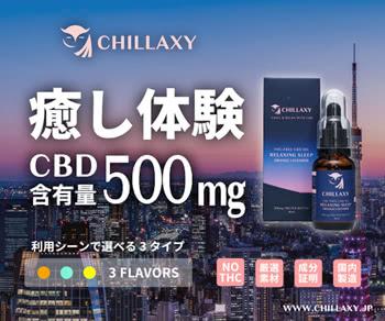 CHILLAXY(チラクシー)CBDオイル公式バナー