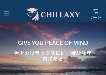 CHILLAXY(チラクシー)