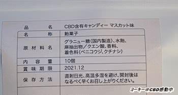 チルスナ兄さん【conscious】CBDキャンディ原材料