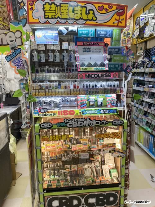 ドンキホーテで販売しているCBD商品と通販情報まとめ