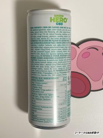 GREEN HERO(グリーンヒーロー)CBDドリンク原材料は全て英語表記