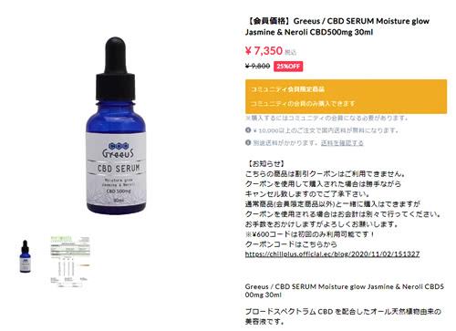 グリースCBDセラム美容液の通販最安値
