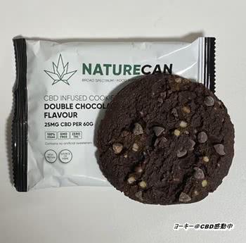 ネイチャーカン(Naturecan)CBDクッキー(ダブルチョコレート)の感想レポ