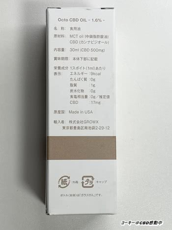 【Octo(オクト)】CBDオイル裏面パッケージ