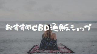 おすすめCBD通販ショップ