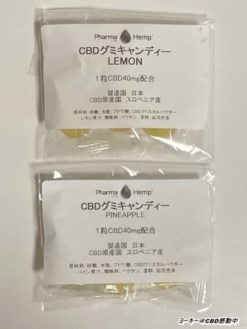 ファーマヘンプ(Pharma Hemp)CBDグミ口コミ評判と購入レビュー