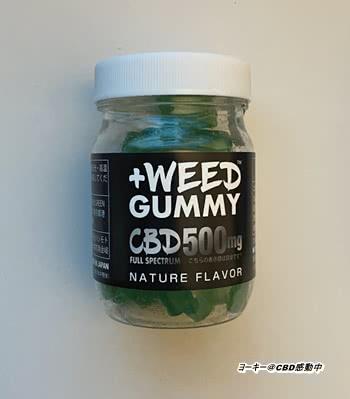 +Weed(プラスウィード)CBDグミの口コミ評判と購入レビュー