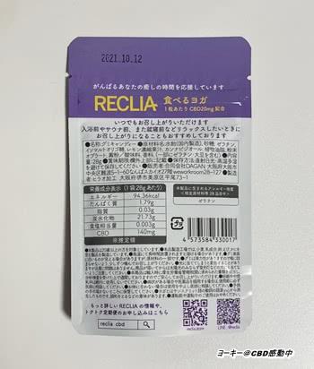 RECLIA国産CBDグミ裏面パッケージと原材料