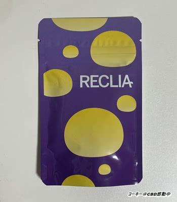 RECLIA国産CBDグミの評価