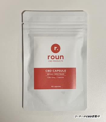 roun (ラウン)CBDカプセルの感想レポート
