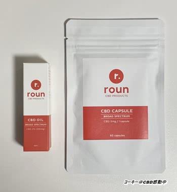 roun (ラウン)CBDオイル、CBDカプセルの口コミ評判と購入レビュー