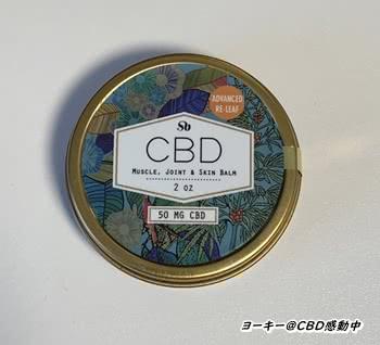 Sheabrand(シアブランド)CBDバーム口コミレビュー